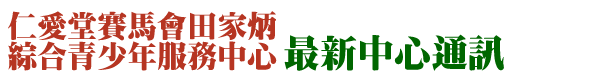仁愛堂賽馬會田家炳綜合青少年服務中心 – 最新中心通訊